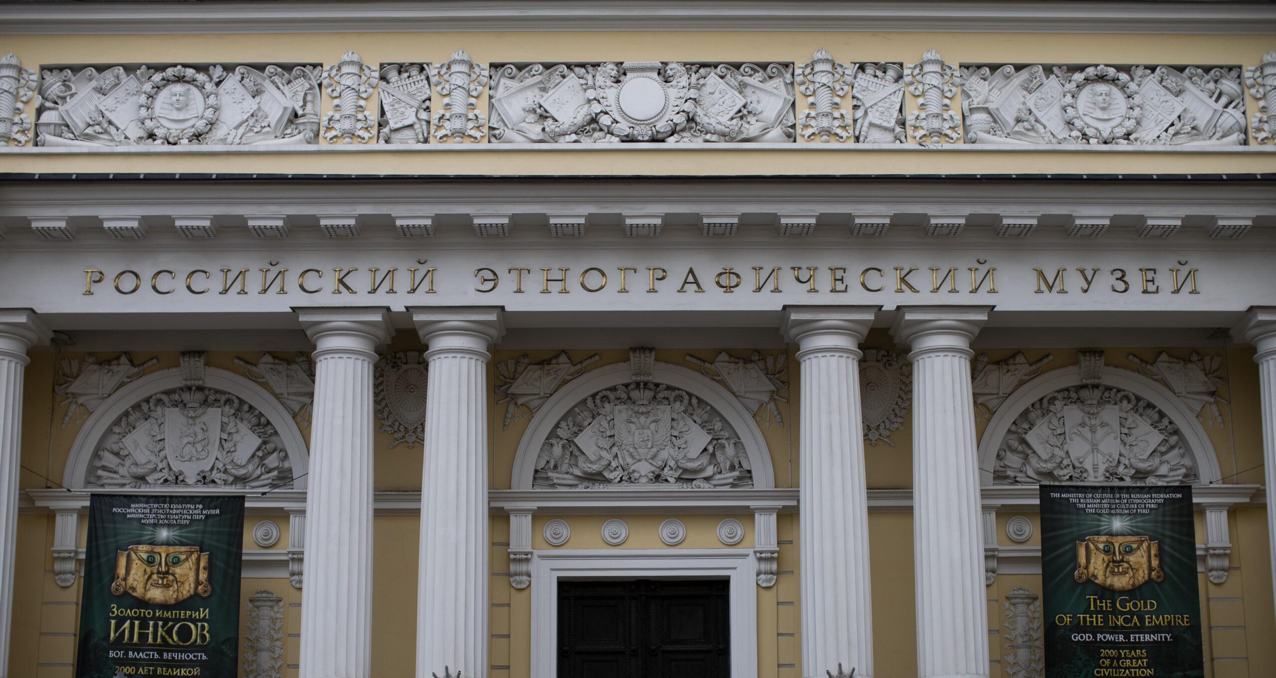 По дороге знаний. Этнографический музей